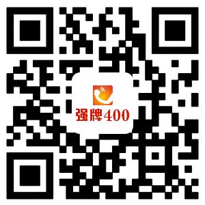 强牌400微信公众号